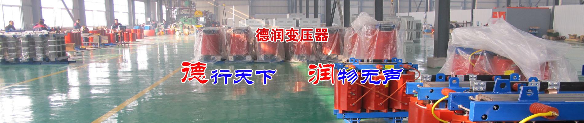葫芦岛干式变压器厂