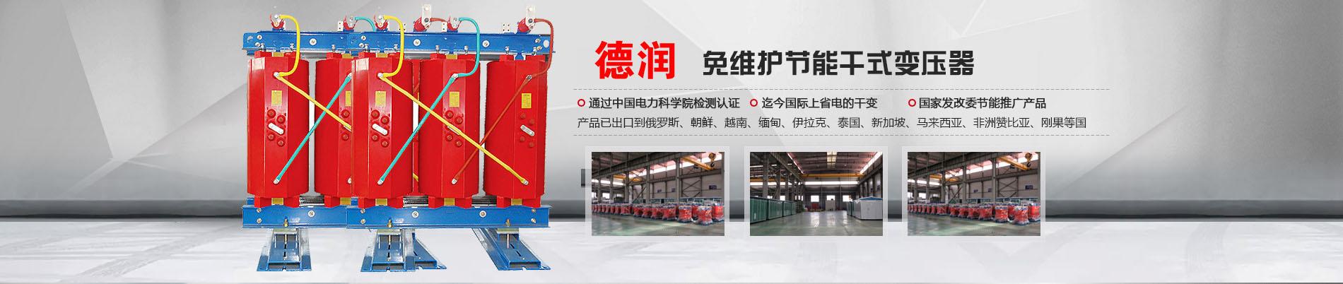 葫芦岛干式变压器厂家